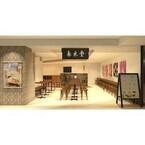 新宿ルミネと飯田橋グラン・ブルームに、台湾カフェ「春水堂」の新店舗登場