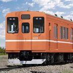 島根県の一畑電車、来年2月デビュー1000系の車体カラーリングを投票で決定