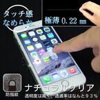 オウルテック、iPhone 6/6 Plusに対応した硬度9Hの液晶保護強化ガラス