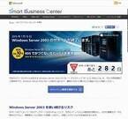 マイクロソフトとシトリックス、Windows Server 2003の移行を共同支援