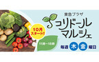 東京都・赤坂見附で毎週木曜日と金曜日に新鮮野菜などのマルシェがスタート
