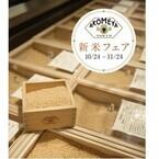 東京都中央区で、全国22品種の新米を販売する