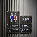 日本のトイレのデザイン、特にすごい点は?-日本在住の外国人に聞いてみた!