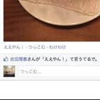"""Facebookの言語に""""関西弁""""が追加 - 「いいね!」が「ええやん!」になるで!"""