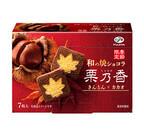 栗きんとんがチョコに!? 不二家が秋限定「和の焼ショコラ 栗乃香」を発売