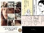 話題の『死んで生き返りましたれぽ』作者描く『イフ・アイ・ステイ』れぽ公開