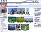 唐津市、「ふるさと納税」のネット収納開始 - 「F-REGI公金支払い」を導入