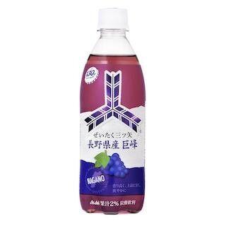 長野県産の巨峰果汁を使用した「ぜいたく三ツ矢 長野県産巨峰」発売