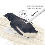 ワイパーにペンギンのカバーをつけるとフローリングがまるで氷上に!