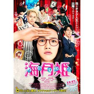 能年玲奈主演『海月姫』予告編公開! セカオワ書き下ろし主題歌も初披露
