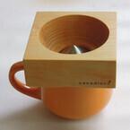 まるで森の中のカフェ!? 天然木の香りのコーヒーを入れられるドリッパー