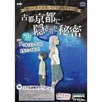 京都府・京都水族館で、「夜の京都水族館×リアル謎解きゲーム」を開催