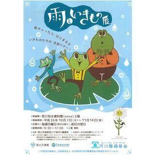 東京都北区・荒川知水資料館で、企画展「雨といきもの展」を開催