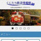 鉄道ポータルサイト「くにたち鉄道情報館」、全国6社の情報を整理して掲載