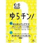 東京都・すみだ水族館で「ゆらゆらチンアナゴ祭り」--チンアナゴ写真絵本も