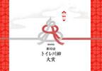 第10回トイレ川柳、結果発表 - 応募総数は3万句