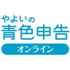 弥生、クラウド会計「やよいの青色申告 オンライン」発表 - 初年度無償
