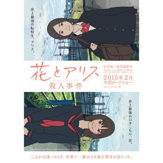 岩井俊二初の長編アニメは『花とアリス』前日譚、蒼井優&鈴木杏は声優続投