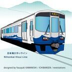 新潟県・えちごトキめき鉄道、新造車両「ET122」の車両見学会を11/1に開催