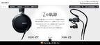 ソニー渾身のヘッドホン「MDR-Z7」が18日発売! 特設サイトで開発秘話を公開