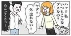 追い込まれ男子に聞く! (1)
