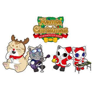 東京都・池袋の「ナンジャタウン」でクリスマスイベント! 限定スイーツも