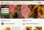 「食べログ」のレストランオンライン予約サービス、累計予約が100万人突破
