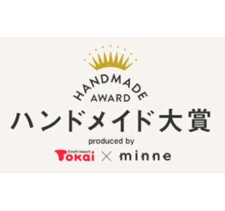 大賞には賞金50万円! minne×藤久の「ハンドメイド大賞」応募受付開始