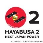小惑星探査機「はやぶさ2」応援キャンペーンの公式ロゴマークが決定!