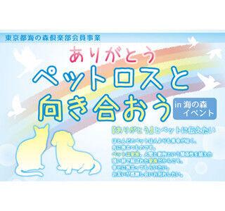 東京都・海の森公園でイベント「ペットロスと向き合おう」開催