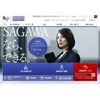 佐川急便、業務提携でワンストップ型の返品物流ソリューションサービス提供