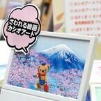 日本郵便×カシオ計算機のコラボレーション - 人気の「ぽすくま」が立体デジタル絵画のカシオアートに