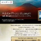 アドビ、「冨嶽三十六景」など名画がテーマの写真レタッチコンテストを開催
