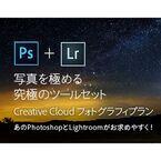 アドビ、Creative Cloud フォトグラフィプランのDLカードを発売