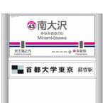 京王電鉄、首都大学東京の最寄駅・南大沢駅に副駅名標板を設置 - 11/1から
