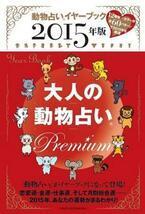 あなたはどの動物? - 『大人の動物占い Premium』に2015年度版が登場