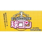 ドッジボールで婚活!? 神奈川県川崎市で「球コン」開催