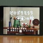 NHKの人気番組「ピタゴラスイッチ」のiOSアプリが3本同時に登場