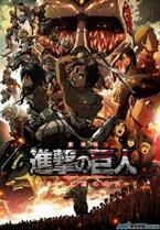 日本アニメ史上初! 劇場版『進撃の巨人』前編、4DX版の同時公開が決定