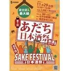 東京都足立区で、できたばかりの新酒を飲み歩ける「足立日本酒祭」開催