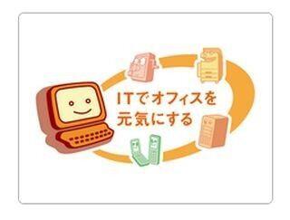 大塚商会、iPhoneを企業の内線子機とするアプリケーションの提供を発表