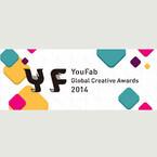 YouFab Global Creative Awards 2014の受賞者が決定! - 大賞は「ヤドカリ」