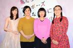 たんぽぽ・川村、初主演ドラマはホラー作品?「いえ、恋愛ドラマです!」
