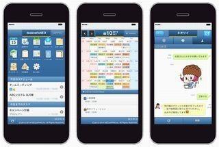 ネオジャパン、desknet's NEOをバージョンアップ - Webメールなど強化