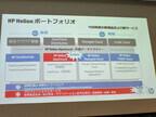 日本HP、OpenStackの商用版とサービス提供 - 専門組織も新設