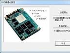電机本舗、WindowsをSSD向けに設定するフリーウェア「SSD最適化設定」