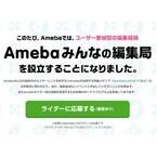 サイバーエージェント、ユーザ参加型編集組織「Amebaみんなの編集局」設立