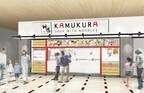 大阪府和泉市・ららぽーと和泉に、「どうとんぼり神座」がオープン