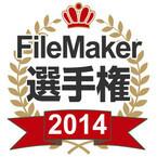 「FileMaker 選手権 2014」締切間近 - MacBookやミステリー副賞も
