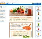 Amazonマーケットプレイスに「らでぃっしゅぼーやセレクト」が出店